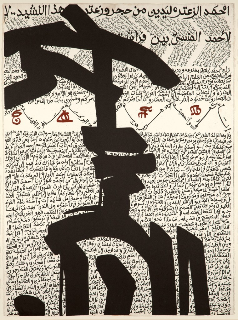 Rachid Koraïchi, A Nation in Exile (series), 1985/1992. Graphic print, 76 x 57 cm.